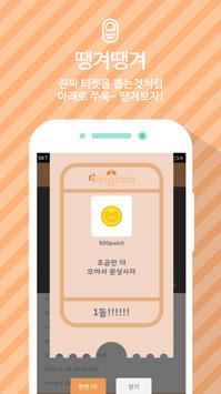 띵돈 screenshot 3