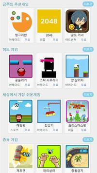 Mini Games screenshot 4