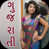 Gujarati Real Desi Sexy Story icon