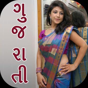 Gujarati Real Desi Sexy Story poster