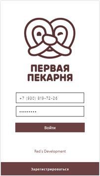 ПЕРВАЯ ПЕКАРНЯ | Чебоксары poster