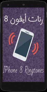 رنات ايفون 8 - بدون انترنيت poster