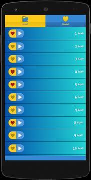 رنات ايفون 8 - بدون انترنيت screenshot 2