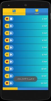 رنات ايفون 8 - بدون انترنيت screenshot 5