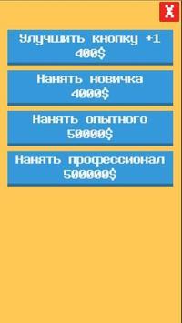 Click Tycoon screenshot 1