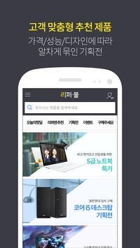 리퍼몰 - 국내 최초 리퍼 오픈 마켓 apk screenshot