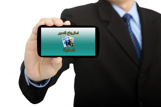 استرجاع الصور المحذوفة من الهاتف apk screenshot