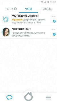Онлайн Дом screenshot 3