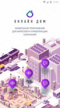 Онлайн Дом poster