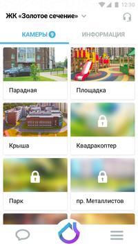 Онлайн Дом screenshot 4