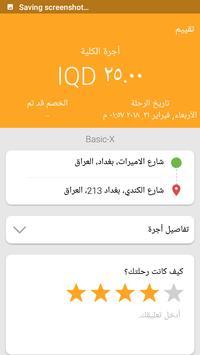 Rehleh Passenger apk screenshot