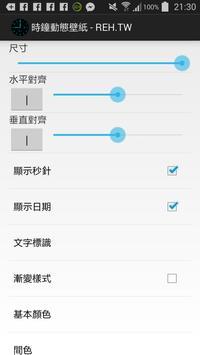 Clock Live Wallpaper - REH.TW apk screenshot