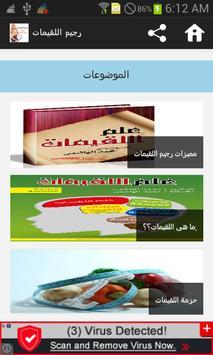 رجيم اللقيمات poster