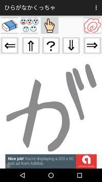 hiragana write (scorering) screenshot 4