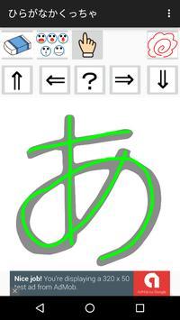 hiragana write (scorering) screenshot 1