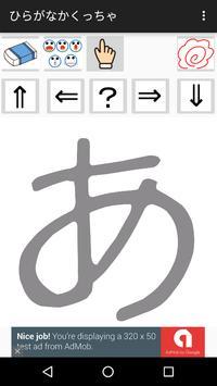hiragana write (scorering) screenshot 3