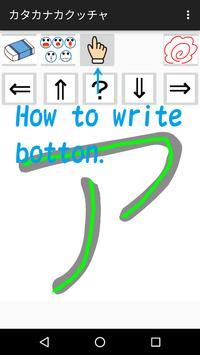 katakana write (scorering) screenshot 2