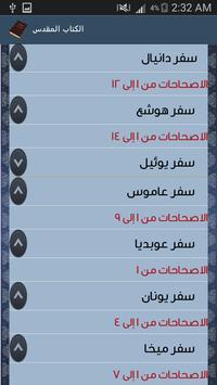 الكتاب المقدس بدون انترنت apk screenshot