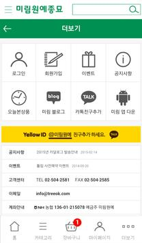 미림원예종묘 screenshot 5