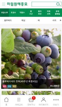미림원예종묘 poster