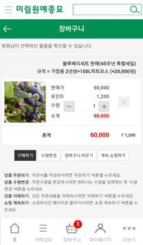 미림원예종묘 screenshot 11