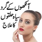 Totkey For Dark Circle In Urdu icon