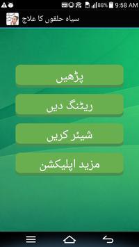 Totkey For Dark Circle In Urdu poster