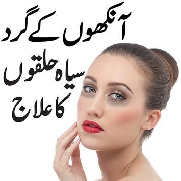Totkey For Dark Circle In Urdu screenshot 1