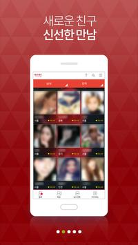 채팅 채팅어플 랜덤채팅 소개팅  영상채팅 소개팅어플무료 apk screenshot