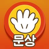 문상짱껜뽀 - 컬쳐랜드 문상, 돈버는 앱, 현금캐시출금 icon