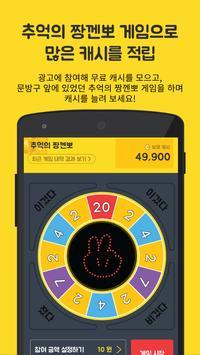 문상짱껜뽀 - 컬쳐랜드 문상, 돈버는 앱, 현금캐시출금 poster