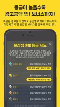 문상짱껜뽀 - 컬쳐랜드 문상, 돈버는 앱, 현금캐시출금 apk screenshot