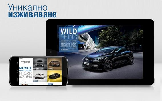 НОВИЯТ RENAULT MEGANE apk screenshot