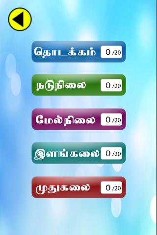 Tamil Jumbled Dictionary game for Android - APK Download