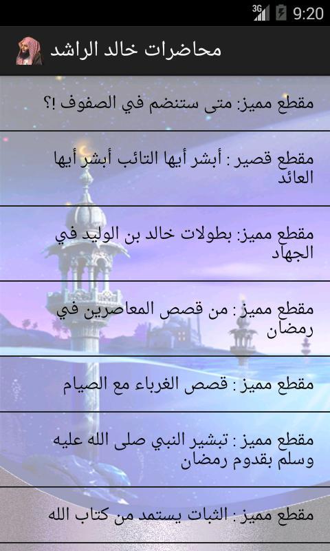 محاضرات الشيخ خالد الراشد poster محاضرات الشيخ خالد الراشد apk screenshot  ...
