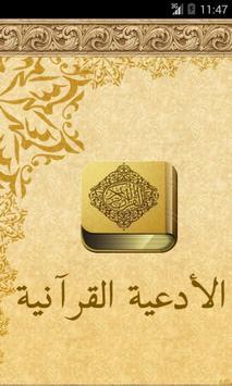 الأدعية القرآنية poster