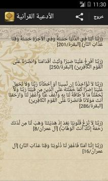 الأدعية القرآنية apk screenshot