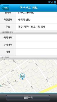 전기차 긴급구난 차량용앱 screenshot 5