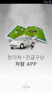 전기차 긴급구난 차량용앱 poster