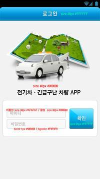 전기차 긴급구난 차량용앱 screenshot 1