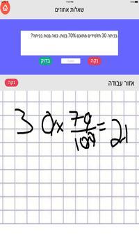 כיתה ו - תרגול אחוזים ,שברים פשוטים ועשרוניים screenshot 1