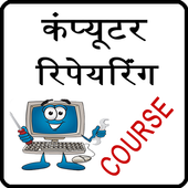 computer repairing course icon
