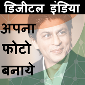 Digital India DP maker icon