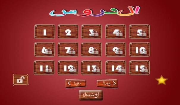 أفعال للأطفال2 -Arabic verbs screenshot 3