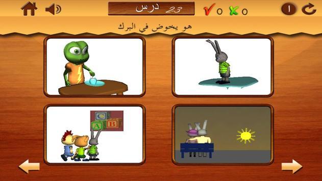 أفعال للأطفال2 -Arabic verbs screenshot 10