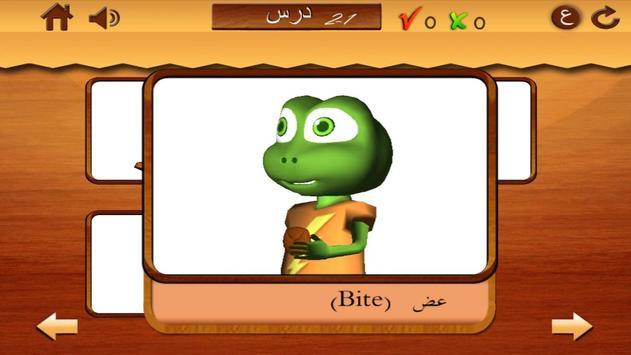أفعال للأطفال2 -Arabic verbs screenshot 12