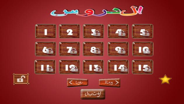 أفعال للأطفال2 -Arabic verbs screenshot 13