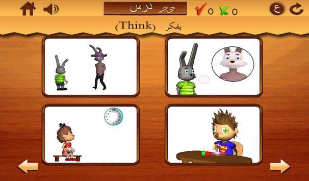 أفعال للأطفال2 -Arabic verbs screenshot 1