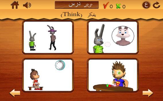 أفعال للأطفال2 -Arabic verbs screenshot 6