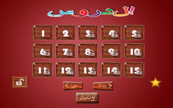 أفعال للأطفال2 -Arabic verbs screenshot 8